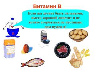 Витамин В В Если вы хотите быть сильными, иметь хороший аппетит и не хотите о