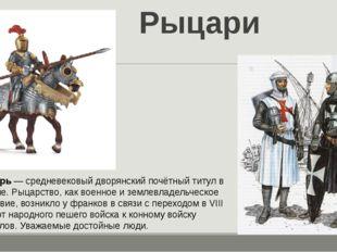 Рыцари Рыцарь— средневековый дворянский почётный титул в Европе. Рыцарство,