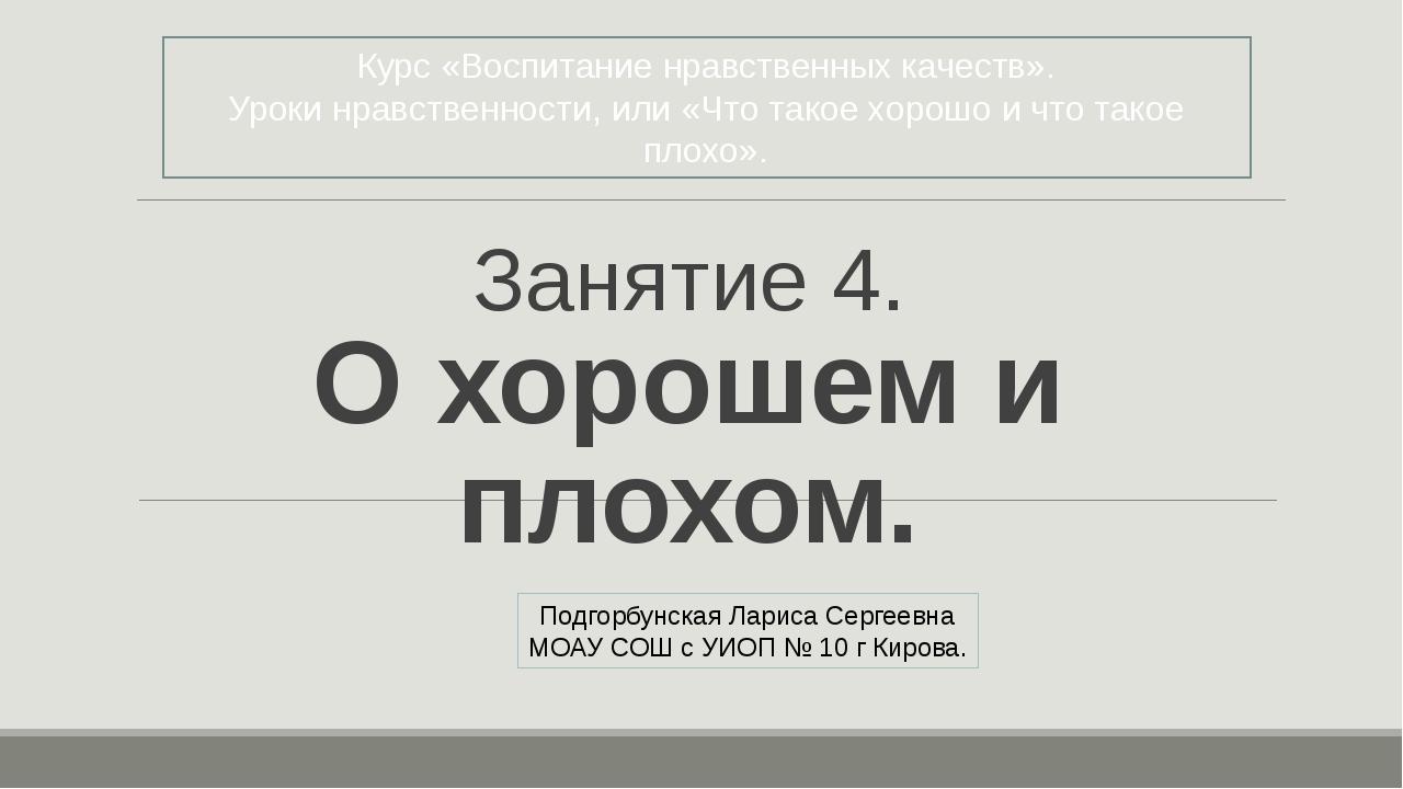 Занятие 4. О хорошем и плохом. Подгорбунская Лариса Сергеевна МОАУ СОШ с УИОП...