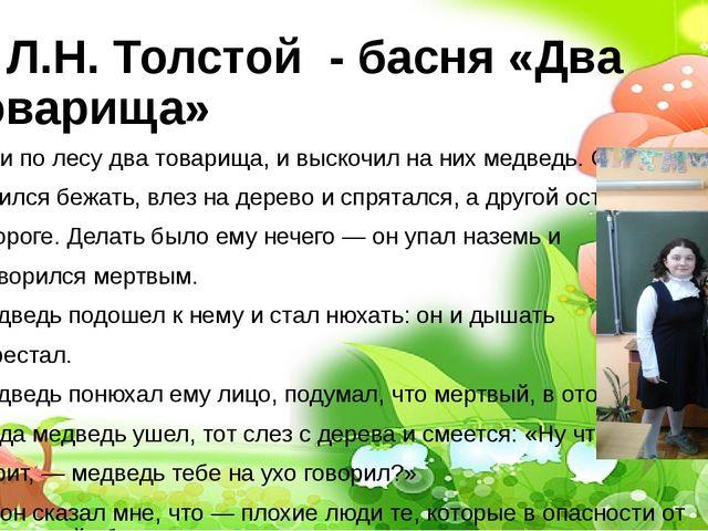 Л.Н. Толстой - басня «Два товарища» Шли по лесу два товарища, и выскочил на...