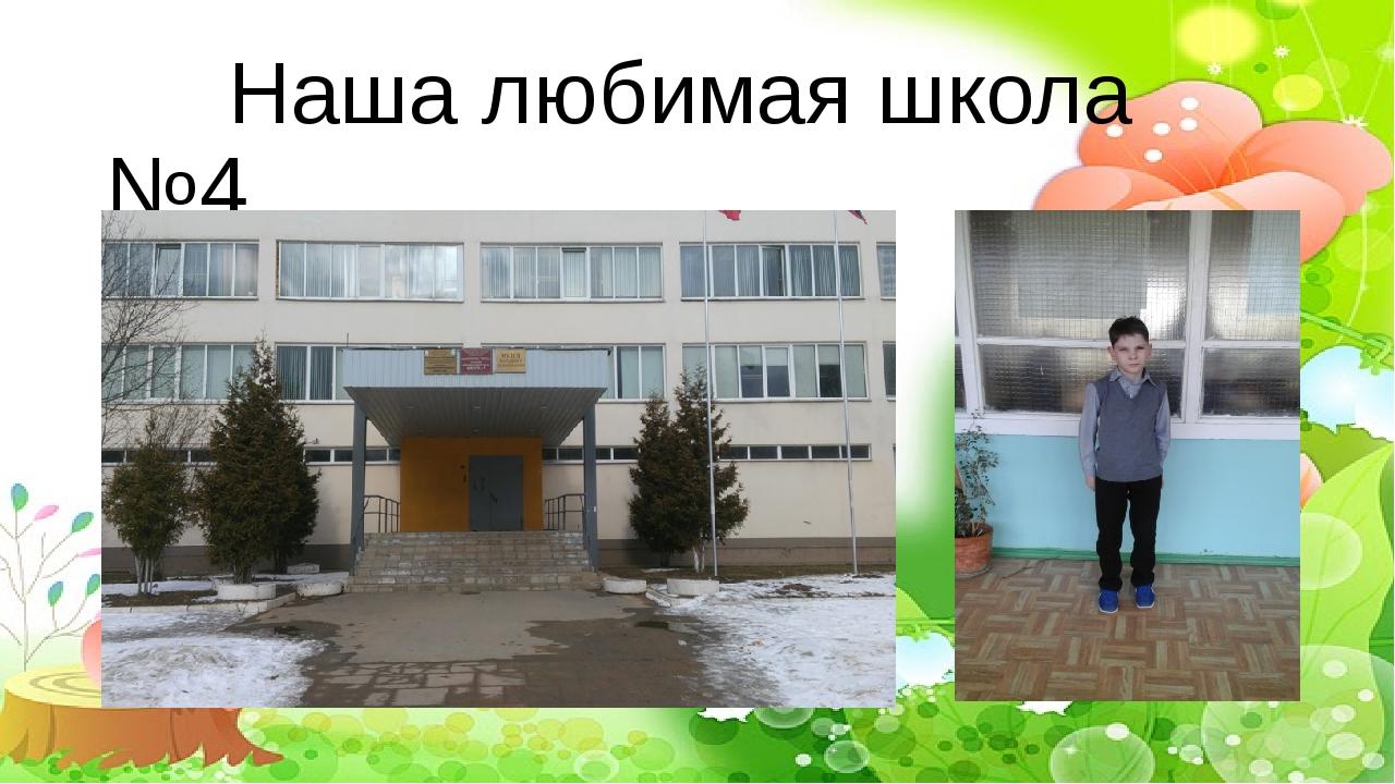 Наша любимая школа №4