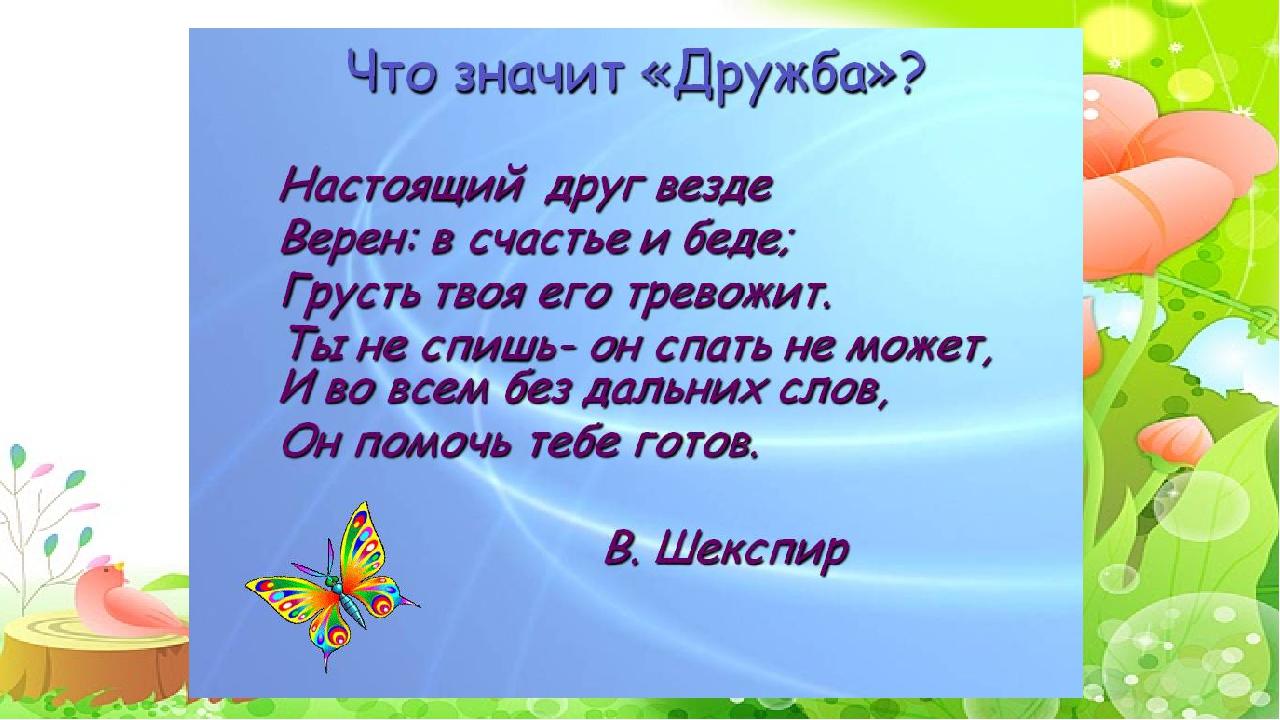 Стих на тему детей и дружбу