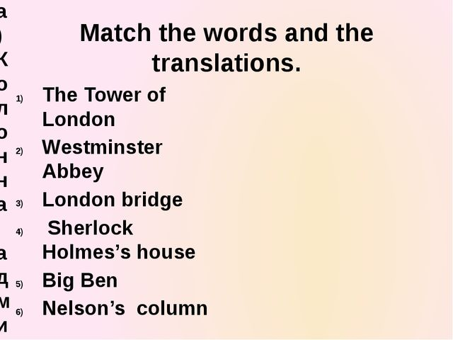 Match the words and the translations. The Tower of London Westminster Abbey L...