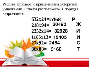 632х24= 218х94= 2352х14= 1185х13= 27х92= 36х88= Решите примеры с применением