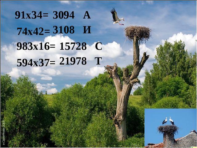 91х34= 74х42= 983х16= 594х37= 3094 А 3108 И 15728 С 21978 Т