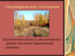 Географическое положение Воронежская область расположена в центре Восточно-Ев