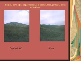Формы рельефа, образованные в результате деятельности ледников Бараний лоб Кара