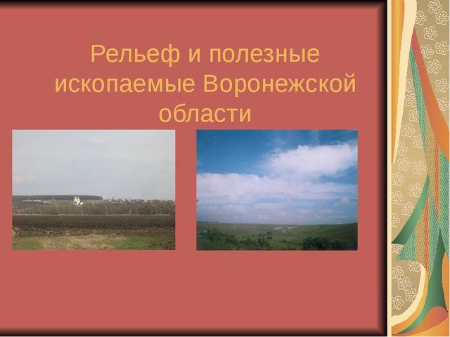 Рельеф и полезные ископаемые Воронежской области