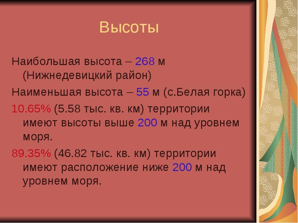 Высоты Наибольшая высота – 268 м (Нижнедевицкий район) Наименьшая высота – 55...