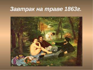 Завтрак на траве 1863г.