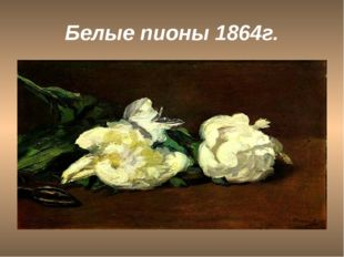 Белые пионы 1864г.