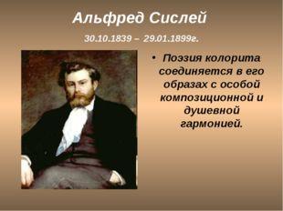 Альфред Сислей 30.10.1839 – 29.01.1899г. Поэзия колорита соединяется в его об