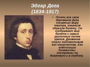 Эдгар Дега (1834-1917) Почти все свое дарование Дега посвятил миру театра, гл