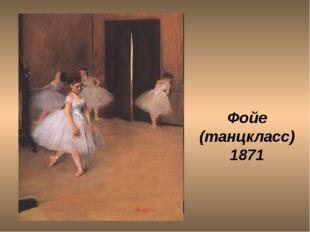 Фойе (танцкласс) 1871