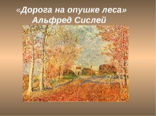 «Дорога на опушке леса» Альфред Сислей
