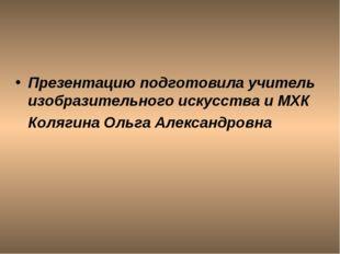 Презентацию подготовила учитель изобразительного искусства и МХК Колягина Оль