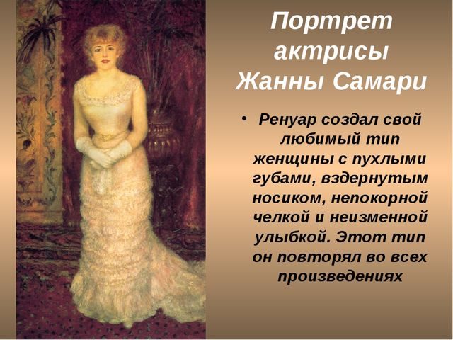 Портрет актрисы Жанны Самари Ренуар создал свой любимый тип женщины с пухлыми...