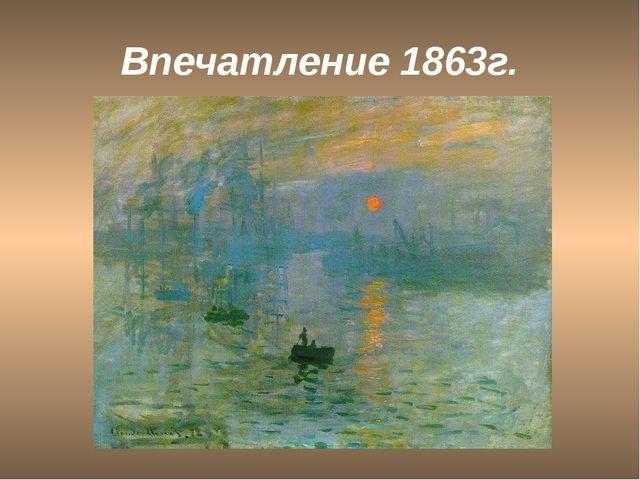 Впечатление 1863г.