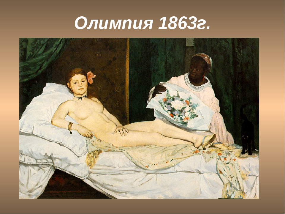 Олимпия 1863г.