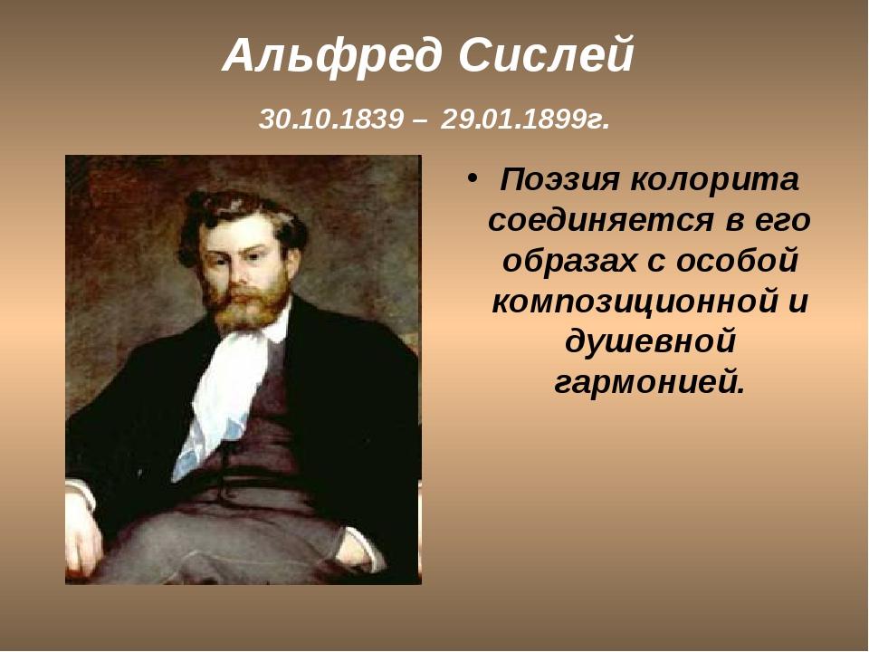 Альфред Сислей 30.10.1839 – 29.01.1899г. Поэзия колорита соединяется в его об...