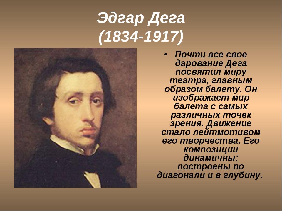 Эдгар Дега (1834-1917) Почти все свое дарование Дега посвятил миру театра, гл...