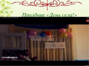 Праздник «День села!»