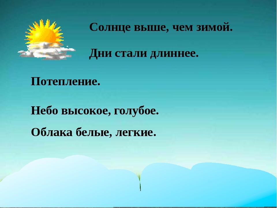 Солнце выше, чем зимой. Дни стали длиннее. Потепление. Небо высокое, голубое....