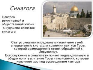Центром религиозной и общественной жизни в иудаизме является синагога. Статус