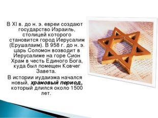 В ХI в. до н. э. евреи создают государство Израиль, столицей которого станови
