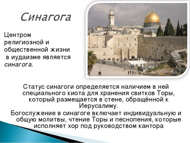 Центром религиозной и общественной жизни в иудаизме является синагога. Статус...