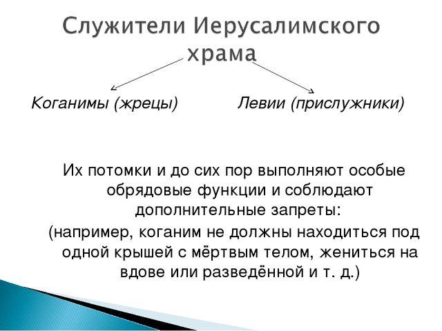 Коганимы (жрецы) Левии (прислужники) Их потомки и до сих пор выполняют особые...