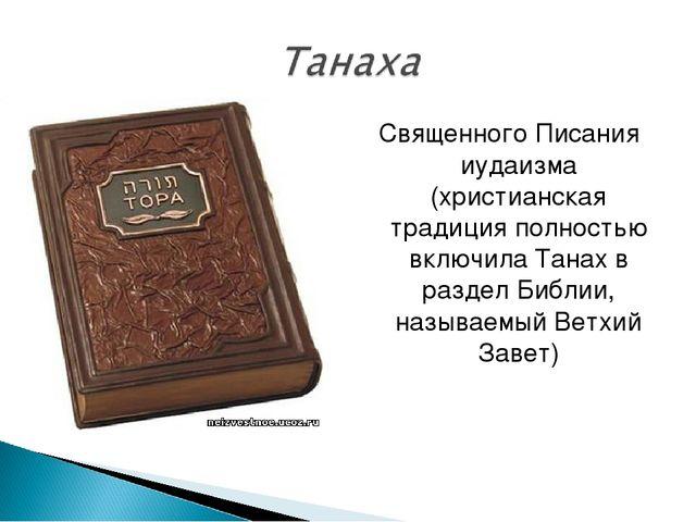 Священного Писания иудаизма (христианская традиция полностью включила Танах в...