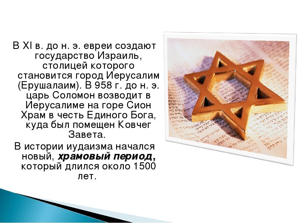 В ХI в. до н. э. евреи создают государство Израиль, столицей которого станови...