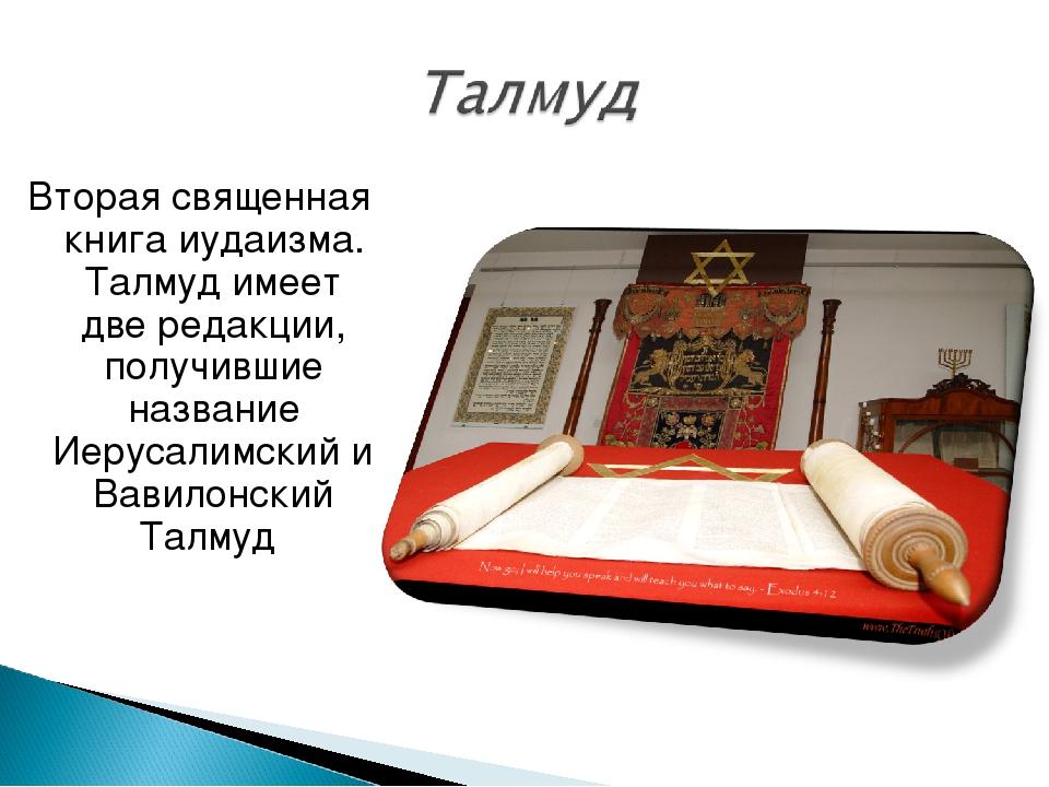 Вторая священная книга иудаизма. Талмуд имеет две редакции, получившие назван...