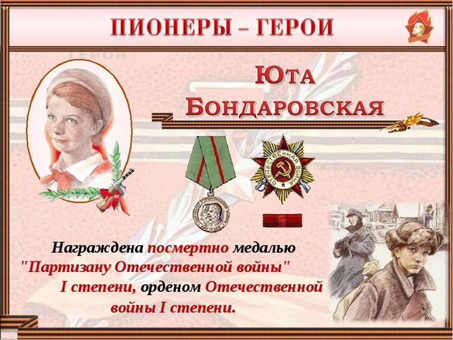 """Награждена посмертно медалью """"Партизану Отечественной войны"""" I степени, орден..."""