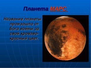 Планета МАРС Название планеты произошло от Бога войны за свой кроваво-красный