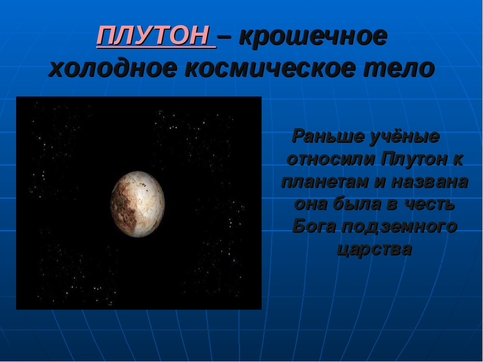 ПЛУТОН – крошечное холодное космическое тело Раньше учёные относили Плутон к...
