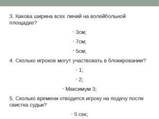 3. Какова ширина всех линий на волейбольной площадке? 3см; 7см; 5см; 4. Скол