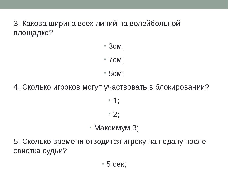 3. Какова ширина всех линий на волейбольной площадке? 3см; 7см; 5см; 4. Скол...