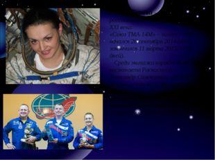 Елена Серова - первая российская женщина-космонавт XXI века. «Союз ТМА-14М» –