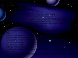 При составлении презентации использованы ресурсы Интернета: - http://www.rbc