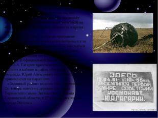 Приземление первого космонавта мира на Саратовской земле не планировалось, е