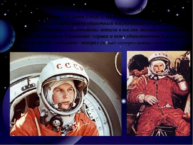 Валентина Владимировна Терешкова. Первая в мире женщина-космонавт. (16 июня 1...