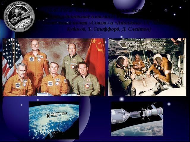 15.07.1975г было положено начало международному сотрудничеству в космосе: нач...