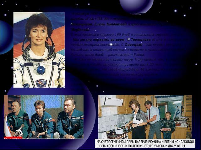 Елена Кондакова. 4 октября 1994 года с космодрома Байконур стартовал космич...