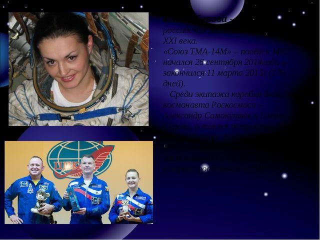 Елена Серова - первая российская женщина-космонавт XXI века. «Союз ТМА-14М» –...