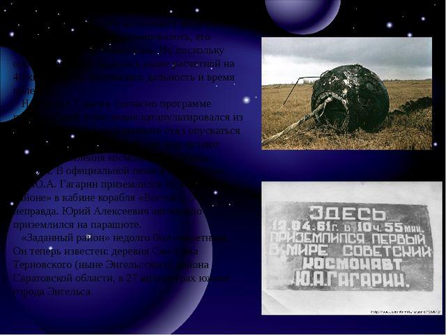 Приземление первого космонавта мира на Саратовской земле не планировалось, е...
