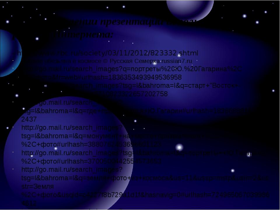 При составлении презентации использованы ресурсы Интернета: - http://www.rbc...