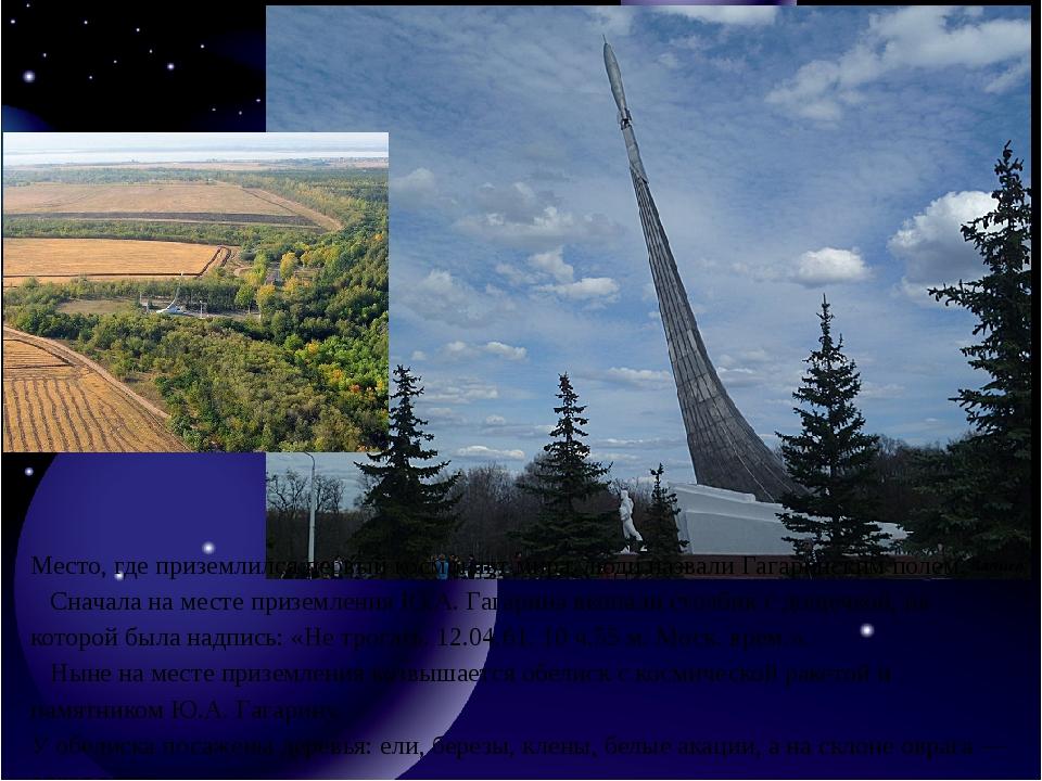 Место, где приземлился первый космонавт мира, люди назвали Гагаринским полем....