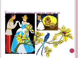 Какая замарашка вышла замуж за принца?